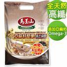 【馬玉山】亞麻籽堅果黑芝麻飲(10入)+免費加量2小包~新品上市