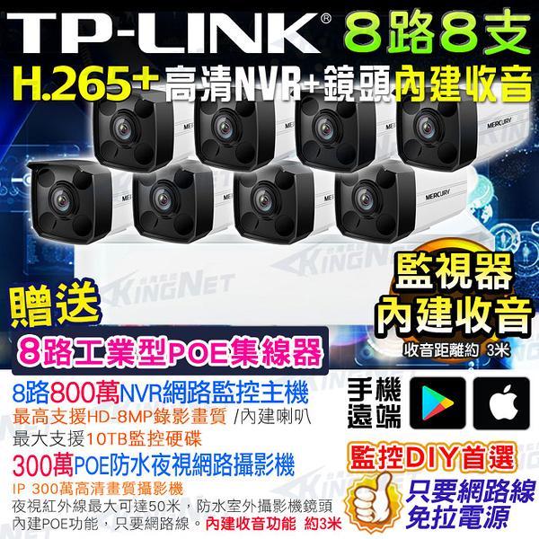監視器攝影機 KINGNET 800萬主機 TP-LINK H.265+ 8路8支監控套餐 300萬鏡頭 NVR POE 防水 紅外線夜視