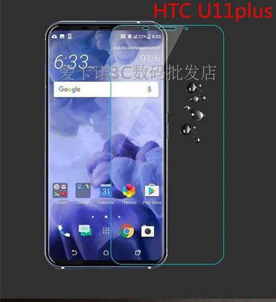 King*Shop~HTC U11 plus鋼化玻璃膜U11+手機貼膜保護膜 U11高清防摔防指紋