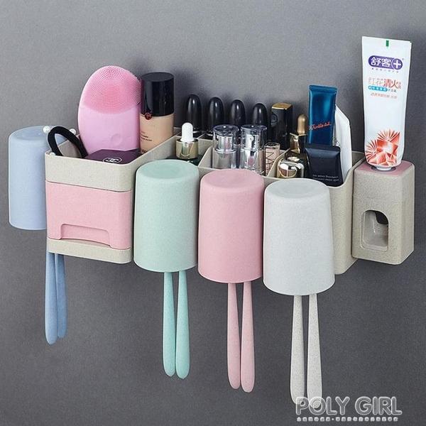 牙刷置物架免打孔衛生間壁掛漱口杯牙杯架掛牆式牙膏牙具牙缸套裝 夏季狂歡