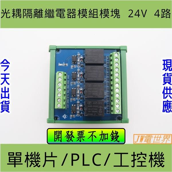 光耦隔離繼電器模組 模塊 24V 單片機PLC信號放大板 4路 [電世界2000-325]