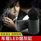 車載煙灰缸 汽車用帶LED燈煙灰缸 創意夜燈耐高溫4S帶蓋通用煙缸  蜜拉貝爾