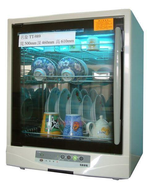 【艾來家電】【刷卡分期零利率+免運費】名象牌微電腦三層紫外線殺菌烘碗機 TT-989 20人份