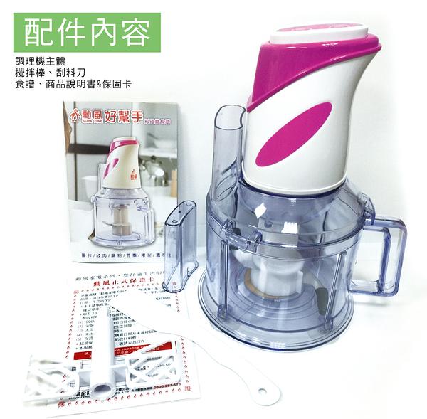 勳風好幫手食物料理機 HF-C558 (1台)果菜食物調理機/果汁機/食物攪拌機/攪碎研磨機 冰沙機