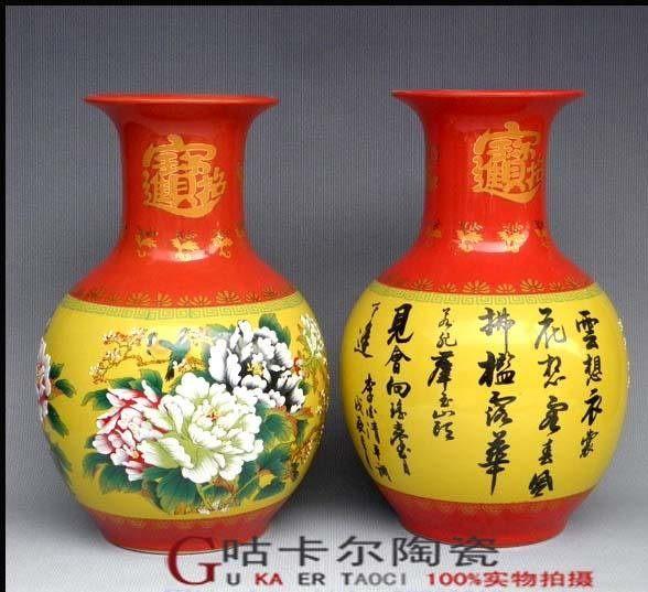 景德鎮 陶瓷器 花瓶(富貴牡丹)工藝品