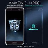 NILLKIN HTC 10 M10 Amazing H Pro Lifestyle 超薄