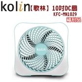 (福利品)【歌林】10吋DC扇/風扇/電扇/機身輕薄KFC-MN1029 保固免運