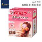 KAO花王 蒸氣熱眼罩(單枚) 無香味【...