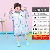 兒童雨衣幼稚園男女童雨披環保EVA透明防水小孩雨衣【輕奢時代】