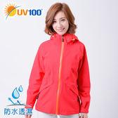 UV100 防曬 抗UV 全防水經典連帽外套-女