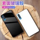 素面玻璃殼 三星 Galaxy A30 A50 A80 手機殼 純色殼 保護殼 鋼化殼 矽膠軟邊 保護套 全包 手機套