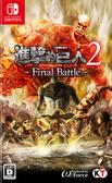 NS 進擊的巨人 2 -Final Battle-(中文版)
