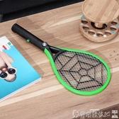 歡慶中華隊電蚊拍充電式家用打蒼蠅蚊蟲拍強力電池多功能LED燈滅蚊子拍LX