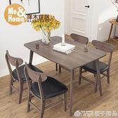 單桌 現代簡約實木腿餐桌椅子組合北歐家用小戶型長方形飯桌QM    橙子精品