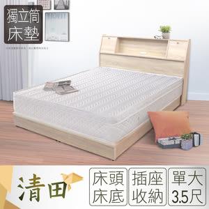 IHouse-清田 日式插座收納床組(床墊+床頭+床底)-單大3.5尺胡桃