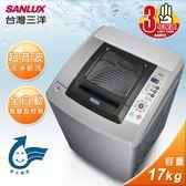 【台灣三洋SANLUX】4D定頻。鑽石內槽。17kg超音波洗衣機(SW-17NS3)
