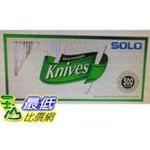 [COSCO代購] W127279 SOLO 白色塑膠刀子 500入(四入裝)