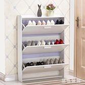 簡約現代鞋櫃門廳櫃省空間人造板組裝經濟型玄關門口翻斗超薄鞋櫃 js8521『黑色妹妹』