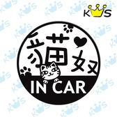 【浮雕貼紙】貓奴 in car # 壁貼 防水貼紙 汽機車貼紙 10cm x 10cm
