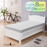 House Door 吸濕排濕布套 8cm乳膠記憶床墊-單大3.5尺(月光白)