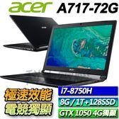 【ACER宏碁】【再送好康禮】Aspire 7 A717-72G-72PV  ◢15.6吋電競獨顯筆電 ◣