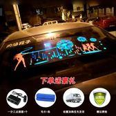 汽車裝飾燈音樂節奏燈後窗感應聲控氛圍燈氣氛抖音車燈改裝貼車載 DF