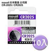 日本制maxell公司貨CR-2025/CR2025(10顆入)鈕扣3V鋰電池