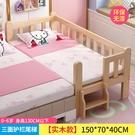 兒童床 實木兒童床拼接大床帶護欄男孩小床...
