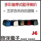 JS 多彩攜帶式藍牙/藍芽喇叭 (JY1200) / 五款色系 自由選購