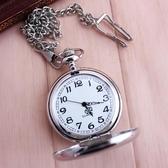 懷錶 複古大表盤清晰數字翻蓋中老年人懷表電子防水學生考試用挂表