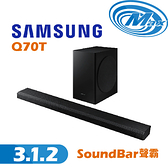 《麥士音響》 SAMSUNG三星 SoundBar聲霸 Q70T