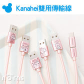Norns【Kanahei雙用傳輸線】正版 兔兔 P助 卡娜赫拉 Micro USB TYPE-C編織充電線 台灣製