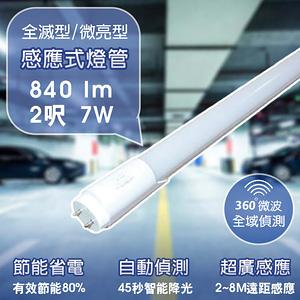 【APEX】T8 2呎7W LED 微波感應燈管 白光(12入)微亮型(50%~100%)