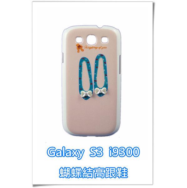 [ 機殼喵喵 ] Samsung Galaxy S3 i9300 手機殼 三星 韓國立體外殼 蝴蝶結高跟鞋