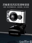 usb外置攝像頭帶麥克風話筒電腦用臺式筆記本一體機高清1080P網課美顏視頻復試上課專用爾碩 爾碩