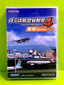 [玉山最低比價網] 日本 正版 PC Game 我是航空管制官 4 福岡