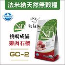 Farmina法米納GC-2[雞肉石榴無穀全貓,10kg] 產地:義大利
