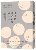 你真的不必討好所有人:「世界最尊敬的100位日本人」、《你所煩惱的事,有九成都不會..