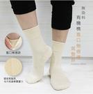 ◎DKGP391◎ 有機棉寬口襪(氣墊款)  100%純棉 最純真的棉襪  無任何添加