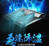 綠巨能外星人游戲本散熱器聯想華碩戴爾雷神筆電降溫底座飛行堡壘電腦風扇【快速出貨】