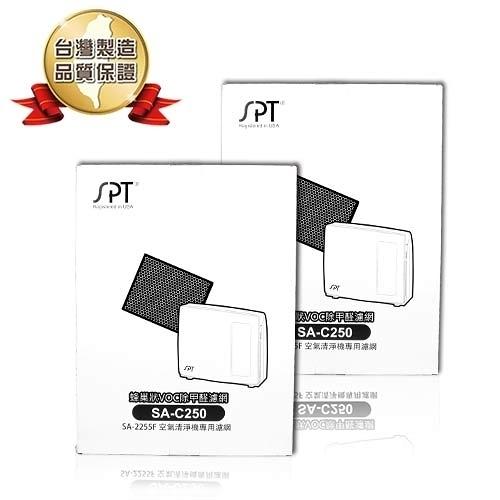 【原廠盒裝瀘網】SPT 尚朋堂 空氣清淨機專用蜂巢瀘網 SA-C250*2 適用SA-2258DC/SA-2255F