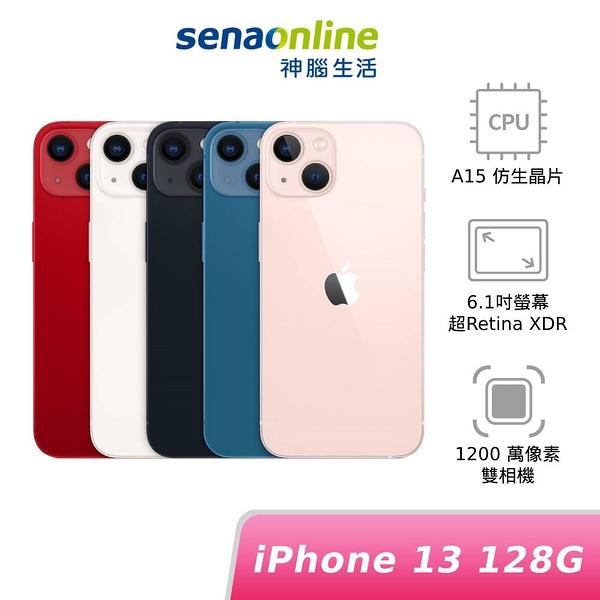 APPLE iPhone 13 128G 新機預約 神腦生活