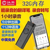 翻譯機 漢王AI智慧錄音筆R01專業高清降噪微型會議錄音轉文字錄音翻譯機 生活主義