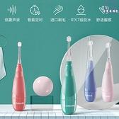 電動牙刷 兒童非U型兒童牙刷2歲護牙神器寶寶全自動軟毛 - 古梵希