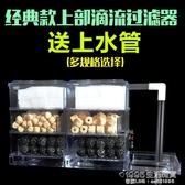 魚缸過濾器 滴流盒過濾槽上部過濾盒雨淋管過濾器適合40-100魚缸 1995生活雜貨