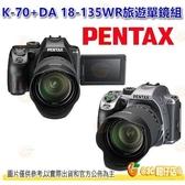 分期零利 Pentax K-70 + 18-135mm KIT 單眼 防塵防水 公司貨 K70 18-135