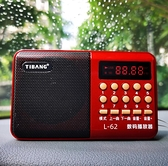 收音機 新款便攜式多功能老年廣播小型迷你播放器評書機音樂播放機充電【快速出貨八折搶購】