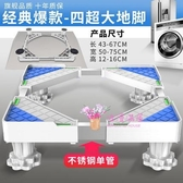 洗衣機底座 海爾專用滾筒波輪式防震動托架行動置物腳架通用支架子T