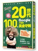 (二手書)給20世代,100個google不到的黃金守則:逆轉漂流人生,迎接下一站幸福