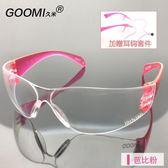 兒童擋風眼鏡防風沙騎行透明護目鏡打水仗小孩防護防風眼鏡男女童 ☸mousika